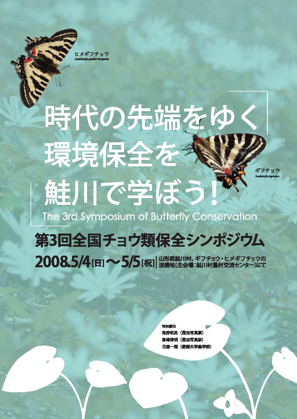 チョウ類保全シンポジウム -ギフチョウ・ヒメギフチョウ-_d0054625_15274410.jpg