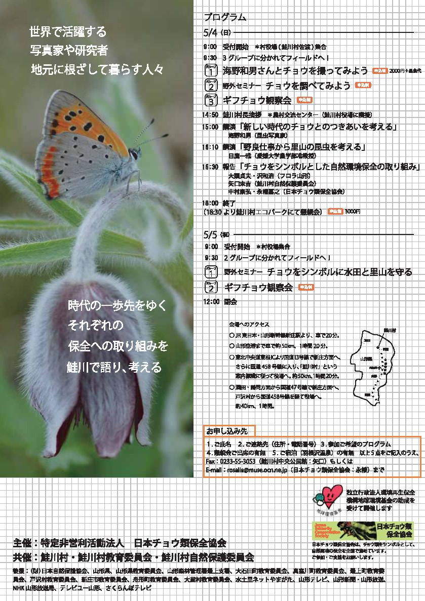 チョウ類保全シンポジウム -ギフチョウ・ヒメギフチョウ-_d0054625_15275986.jpg