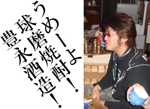 豊永酒造の焼酎を飲み倒す会_d0033131_1135775.jpg