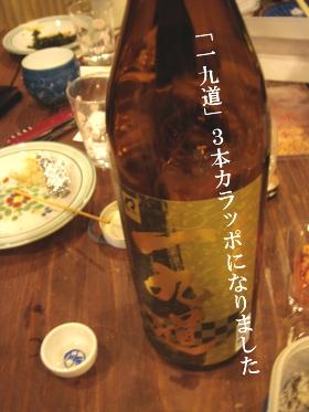 豊永酒造の焼酎を飲み倒す会_d0033131_1151252.jpg