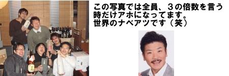 豊永酒造の焼酎を飲み倒す会_d0033131_1211534.jpg