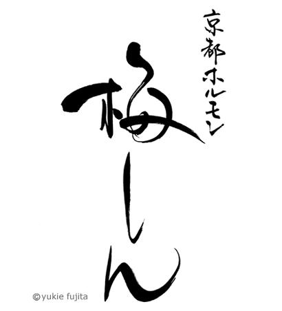 店舗ロゴ:「京都ホルモン 梅しん」様 _c0141944_22394268.jpg