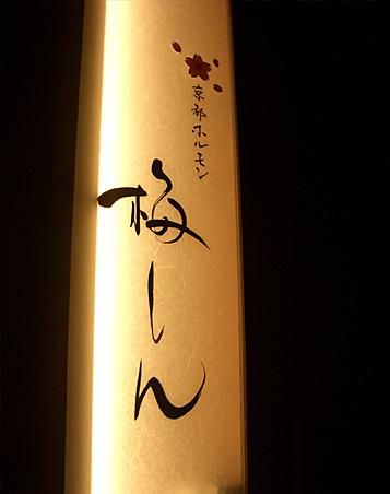 店舗ロゴ:「京都ホルモン 梅しん」様 _c0141944_22491035.jpg