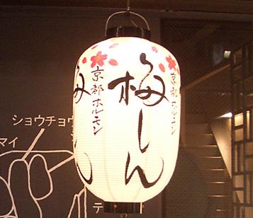店舗ロゴ:「京都ホルモン 梅しん」様 _c0141944_23101334.jpg