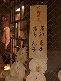 店舗ロゴ:「京都ホルモン 梅しん」様 _c0141944_23121871.jpg