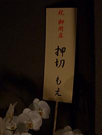 店舗ロゴ:「京都ホルモン 梅しん」様 _c0141944_23134026.jpg