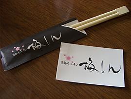 店舗ロゴ:「京都ホルモン 梅しん」様 _c0141944_23324255.jpg