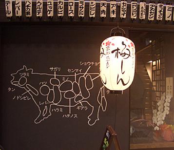 店舗ロゴ:「京都ホルモン 梅しん」様 _c0141944_2385757.jpg
