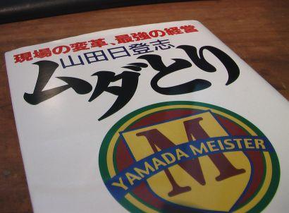 『プロフェッショナル 仕事の流儀』 山田日登志さんが出演_f0059665_9351195.jpg