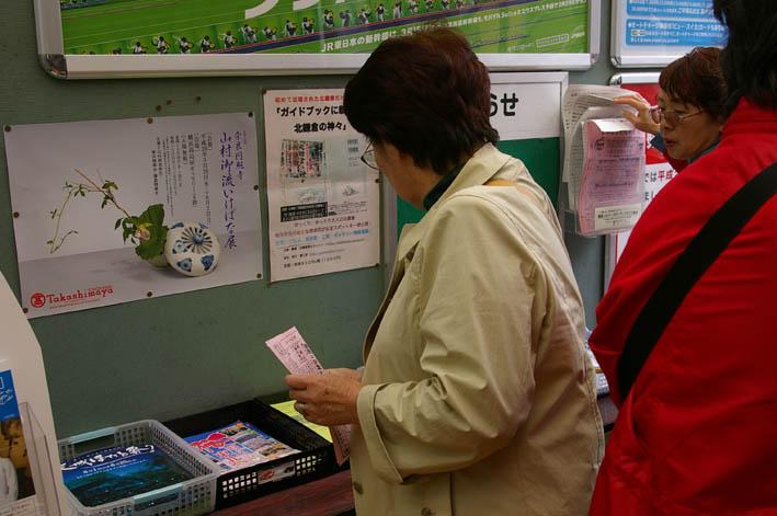 「北鎌倉の神々」のポスターとチラシが北鎌倉駅に!_c0014967_0325170.jpg