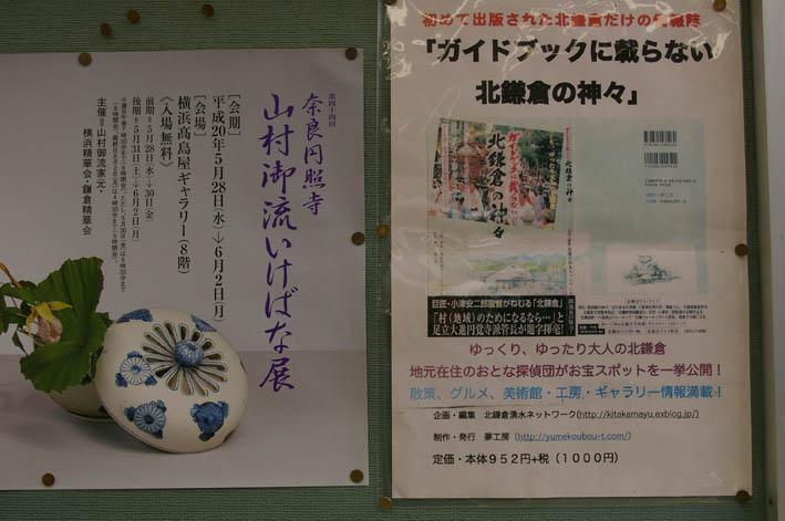 「北鎌倉の神々」のポスターとチラシが北鎌倉駅に!_c0014967_035271.jpg