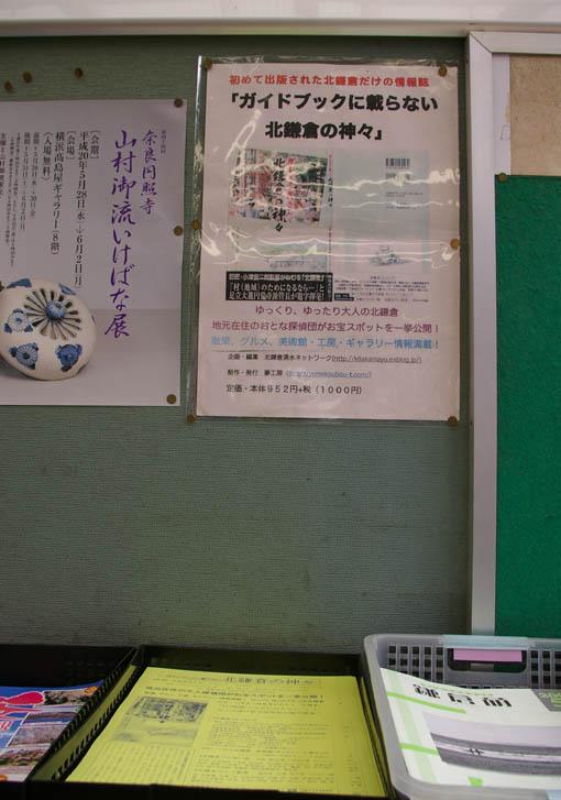 「北鎌倉の神々」のポスターとチラシが北鎌倉駅に!_c0014967_0375760.jpg