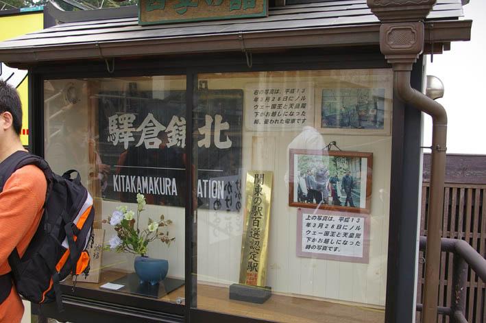 「北鎌倉の神々」のポスターとチラシが北鎌倉駅に!_c0014967_0384485.jpg