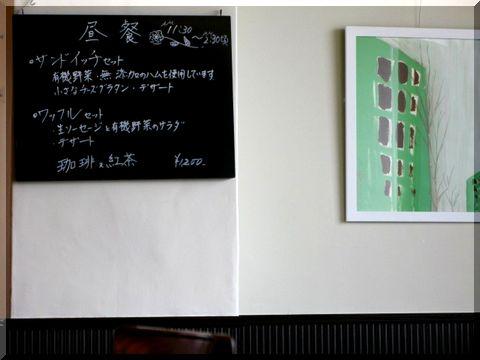 cafe de Clala【名古屋・昭和区】▪▫2▫▪_d0112968_1558714.jpg