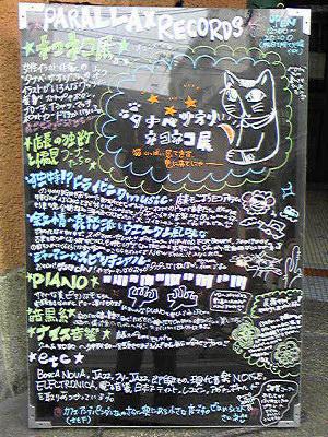 猫雑貨展とガメラポイント_f0023482_0451632.jpg