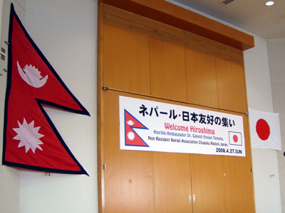 ネパール・日本友好の集い_a0047200_938354.jpg