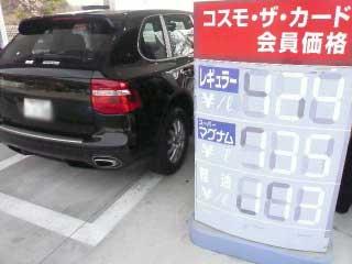 ガソリン暫定税率切れ!_b0054727_0204012.jpg
