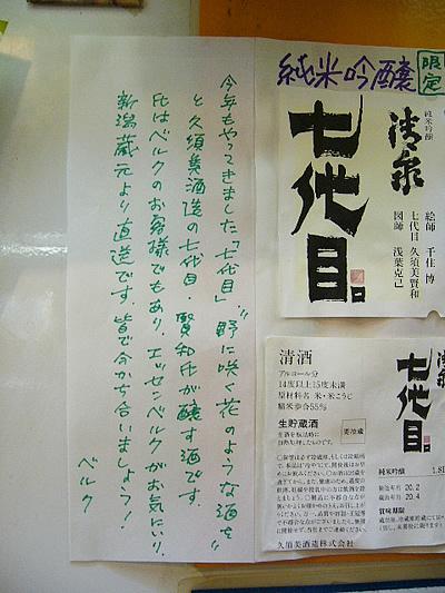 """【ベルクの超おすすめ】今年も純米酒""""七代目""""入荷しました!_c0069047_363622.jpg"""