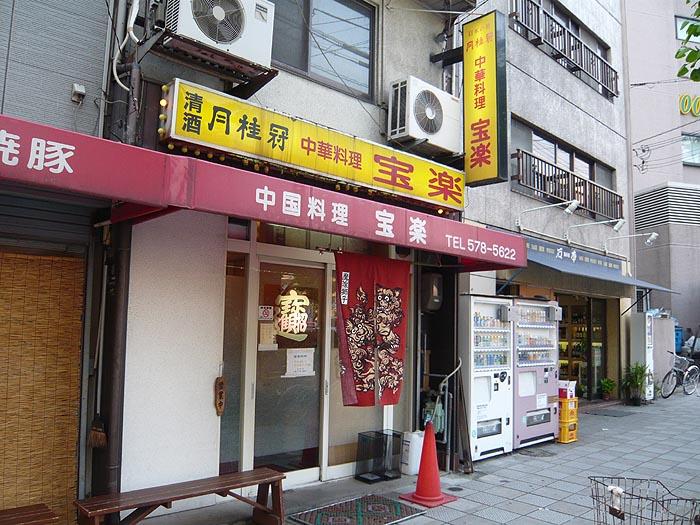 中華料理 宝楽 @ 新開地_e0024756_23193275.jpg