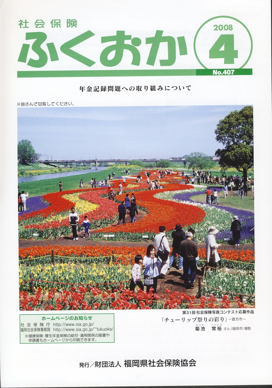 社会保険ふくおか4月号_f0120774_13475994.jpg