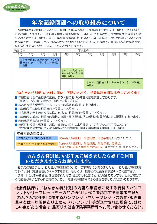 社会保険ふくおか4月号_f0120774_13482556.jpg
