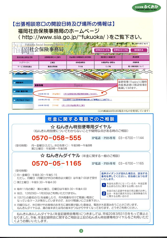 社会保険ふくおか4月号_f0120774_13484091.jpg