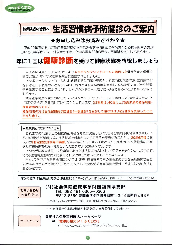 社会保険ふくおか4月号_f0120774_13485540.jpg