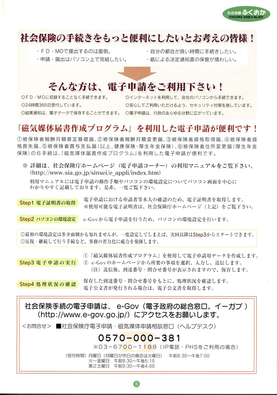 社会保険ふくおか4月号_f0120774_13491197.jpg