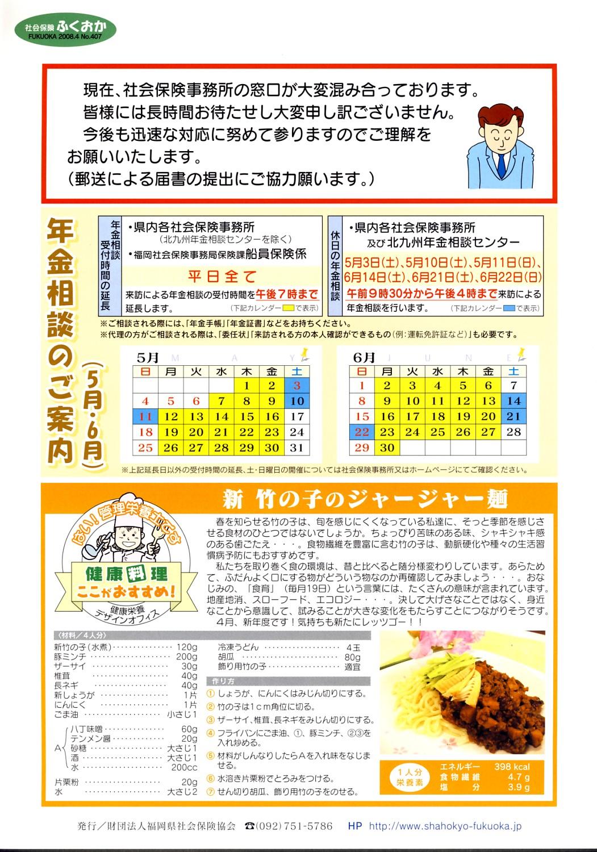 社会保険ふくおか4月号_f0120774_13492651.jpg