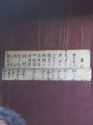 """""""老婆心""""の""""伝説""""ホルモン・・・「本宮山」_c0001578_3495027.jpg"""