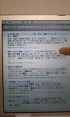 Yahoo! で2位!!_e0104588_16404831.jpg