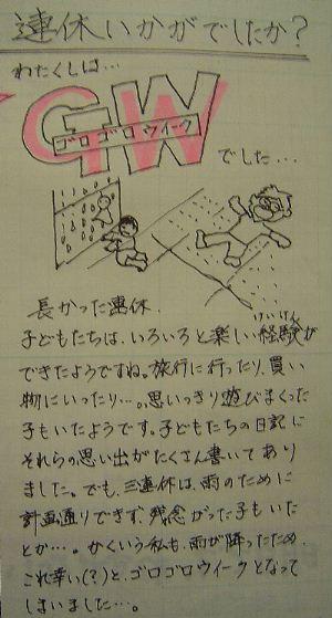 学級通信記事タイトルの工夫_c0052304_437791.jpg