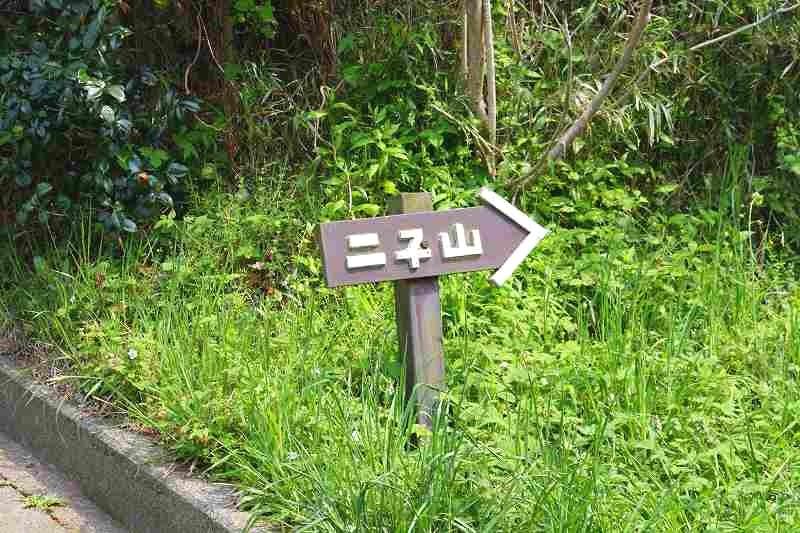 逗子(二子山~森戸川)4/27_f0100825_111898.jpg