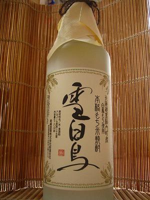 限定焼酎「雪白鳥」もち米で造った逸品!黒松内町_c0134029_17133491.jpg