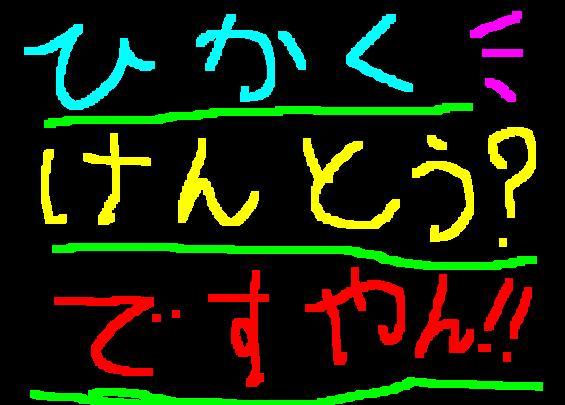 f0056935_16555464.jpg