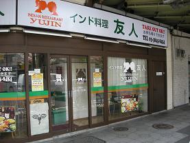 浅草の友人(YUJIN)でワンコインマトンカレー_c0030645_18374426.jpg