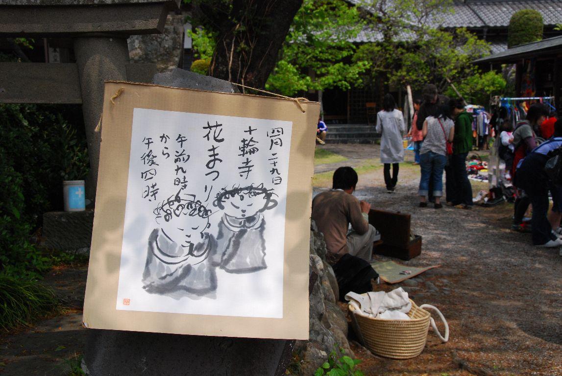 十輪寺の花まつり_e0124594_2136244.jpg