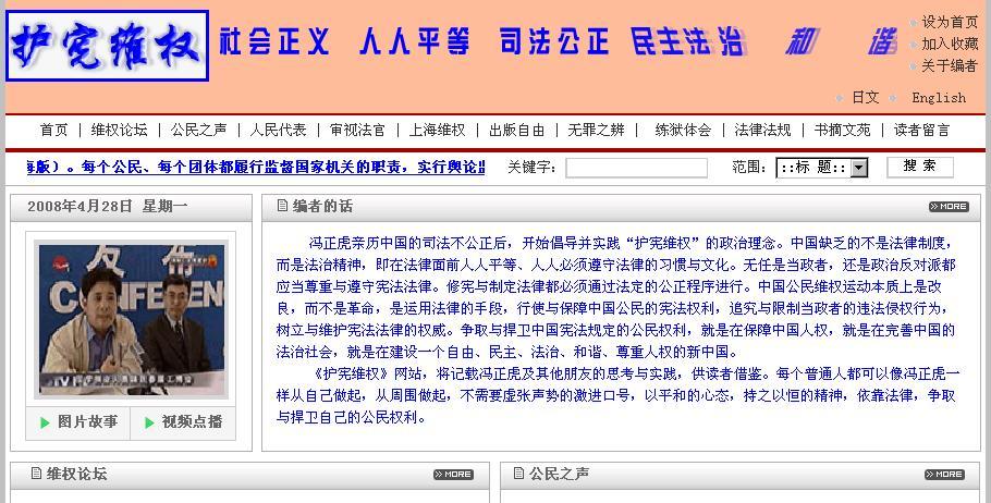 在日中国人冯正虎就日本华侨回国投资引发的命案致函胡锦涛主席_d0027795_8155142.jpg