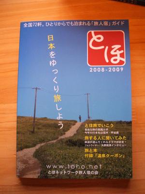 '08年版「とほ」入荷しました!_f0096216_12542573.jpg