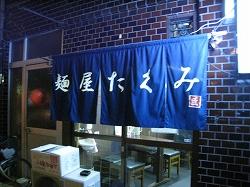 麺屋たくみ_a0055835_2113669.jpg