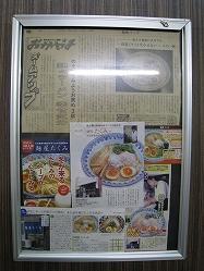 麺屋たくみ_a0055835_2115252.jpg
