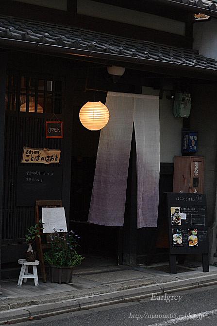 ことばのはおと & yuki-Gさん還暦祝い_f0019849_1837131.jpg