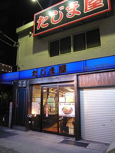 カルピ丼のたじま屋 @ 明石 西新町_e0024756_6413172.jpg