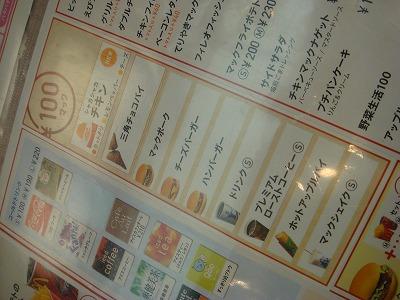 ¥100円メシ_f0164058_041472.jpg