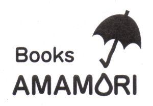 外市特報 Books AMAMORIさん _f0035084_0453332.jpg
