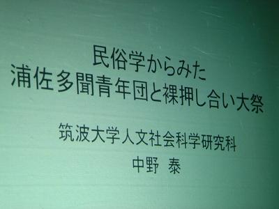 春季消防演習   裸押合い大祭記録保存実行委員会総会_f0019487_18104572.jpg