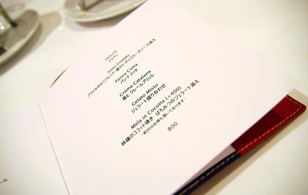 ディナーをご一緒に Vol.12_d0028499_1425990.jpg
