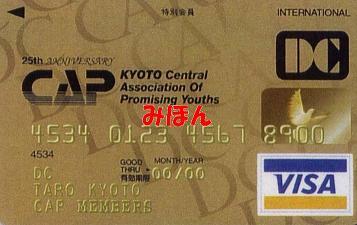 CAPゴールドカード