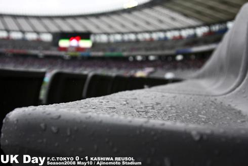 FC東京vs柏R 2008 雨
