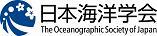 日本海洋学会